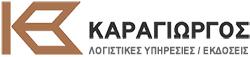 ΚΑΡΑΓΙΩΡΓΟΣ Α.Ε. - ΛΟΓΙΣΤΙΚΕΣ ΥΠΗΡΕΣΙΕΣ - ΕΚΔΟΣΕΙΣ